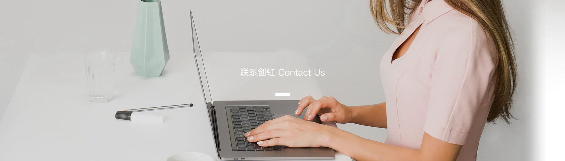 联系我们广告